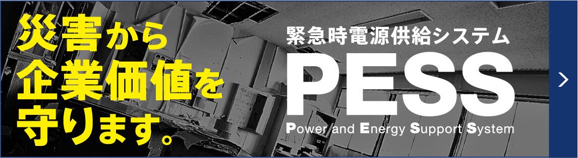 緊急時電源供給システム PESS