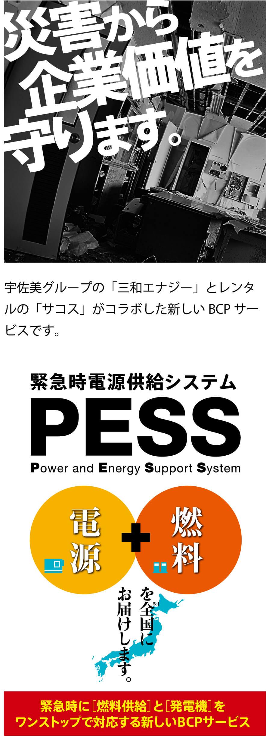 災害から企業価値を守ります 緊急時電源供給システムPESS